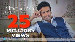getlinkyoutube.com-شكلنا بنتورط - صلاح الزدجالي HQ