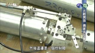 getlinkyoutube.com-0523華視新聞雜誌-火箭男孩 勇逐太空夢