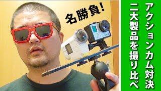 getlinkyoutube.com-【対決】究極のGoPro HERO3+ Black Edition Ver.2.0と至高のソニーHDR-AS100Vを撮り比べ勝負だ!世紀の対決に勝者はいるのか!?そしてダイスケVSダイスケ勃発