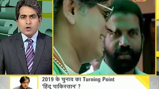 Watch Daily News and Analysis with Sudhir Chaudhary, July 12, 2018 width=