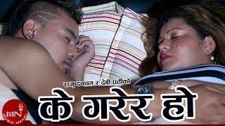 New Nepali Teej Song 2072 KE GARERA HO by Raju Dhakal & Devi Gharti HD