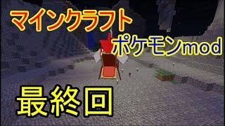 getlinkyoutube.com-【マインクラフト】 ポケモンmod  pixelmon 伝説への道最終回♪