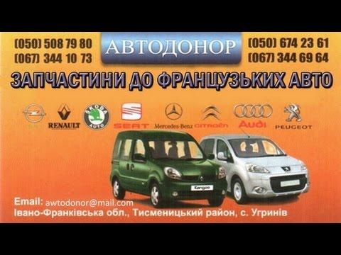 Автодонор Б/у запчастини пежо Франківськ до фіат якісні замовити купити недорого