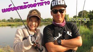 เมย์มี่ VS TUP ศึกปลาช่อนแห่งศักดิ์ศรี by Mayme fishingEZ