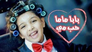 getlinkyoutube.com-بابا ماما حب مي - رنده صلاح بدون ايقاع | قناة كراميش Karameesh Tv