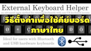 getlinkyoutube.com-[Technique] BlueStacks - วิธีตั้งค่าเพื่อใช้คีย์บอร์ดภาษาไทย (Hardwere Keyboard)