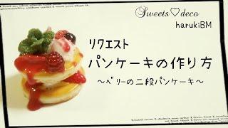 getlinkyoutube.com-【スイーツデコ】パンケーキの作り方~ベリーの二段パンケーキ~【リクエスト】