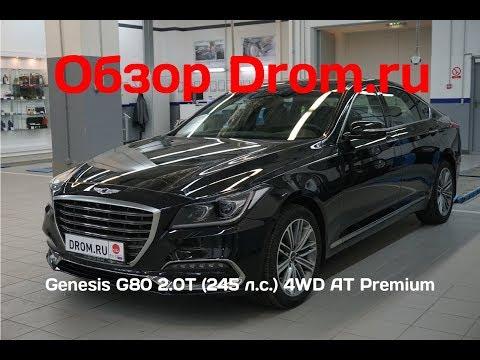 Genesis G80 2019 2.0T (245 л.с.) 4WD AT Premium - видеообзор