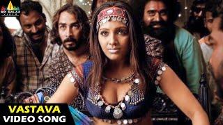 Vikramarkudu Songs | Vastava Vastava Video Song | Ravi Teja, Anushka | Sri Balaji Video