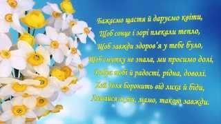getlinkyoutube.com-Привітання зі святом 8 березня для МАМИ!