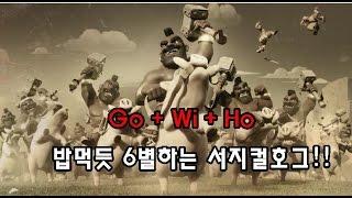 [#14 골위호] 밥먹듯 6별하는 서지컬!! 풀방타완파가 쉬웠어요! // hog rider strategy clash of clan gowiho 9th 3star