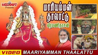 getlinkyoutube.com-Maariamman Thalattu  | Tamil Devotional | Amman Songs | Veeramanidaasan |
