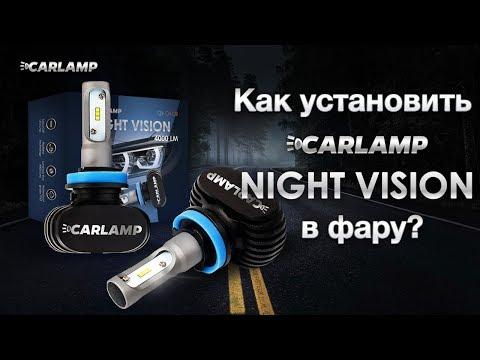 Как установить автолампу Carlamp LED Night Vision в фару?