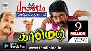 getlinkyoutube.com-paandi oli perukki nilayam full comedy | Soori | பாண்டி ஒலி பெருக்கி நிலையம் சூரி கருணாஸ் காமெடி