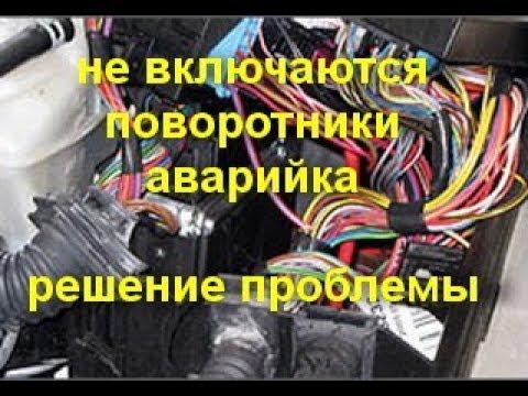 Не работают поворотники аварийка. ремонт авто электрики своими руками