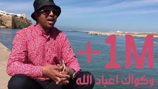 kamal idissi  2018 (  كمال الادريسي : وكواك اعباد الله ( فيديو كليب حصري