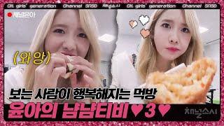 getlinkyoutube.com-CH. girls′ generation [채널 윤아]3화 대식가 윤아의 리얼 먹방 특집 150825 EP.6