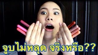 "getlinkyoutube.com-รีวิว+สว้อชสี ""ลิปจูบไม่หลุด"" Me now long lasting lip gloss-Review/First impression/Swathes"