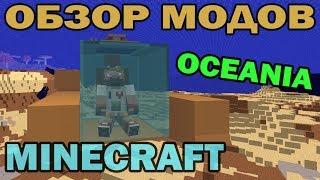 getlinkyoutube.com-ч.25 - Батисфера и торговля на дне (Oceania) - Обзор мода для Minecraft