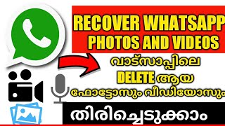 How to recover whatsapp messages photos or videos and voice message and profile photo Malayalam