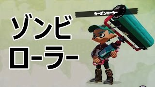 getlinkyoutube.com-【カズのスプラトゥーン】PART87 ゾンビローラーチャレンジ! Splatoon