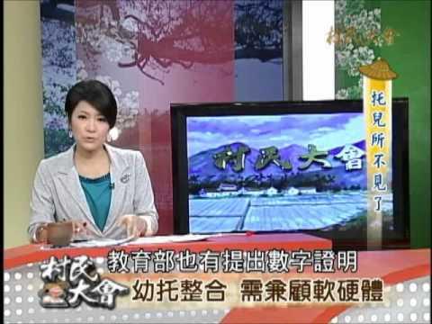 村民大會第292集托兒所不見了(上)