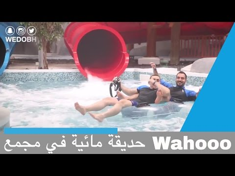 | Wahooo |اكبر مدينة مائية في مجمع