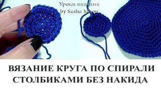 getlinkyoutube.com-ВЯЖЕМ КРЮЧКОМ - вязание круга по спирали