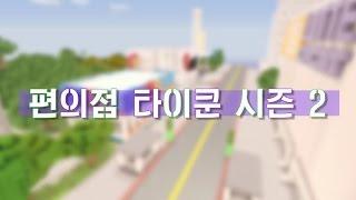 getlinkyoutube.com-예고편 [더 재밌게 무장해서 돌아온 편의점 타이쿤 시즌2 / 화려한팀 제작] 마인크래프트