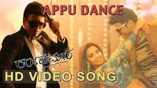 APPU DANCE FULL SONG VIDEO| RAAJAKUMARA |PUNEETH RAJKUMAR | V HARIKRISHNA | SANTOSH | HOMBALE FILMS width=