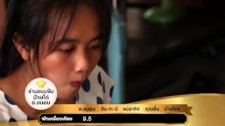 getlinkyoutube.com-Top 5 ตอน ขนมจีนน้ำยาปักษ์ใต้