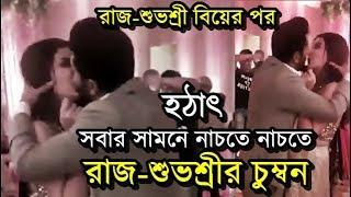 হঠাৎ সবার সামনে, রাজ শুভশ্রীকে 'চুম্বন' করে চমকে দিলেন | Raj Chakraborty & Subhashree Ganguly Kiss