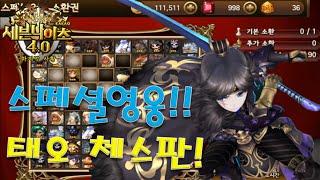 getlinkyoutube.com-[제이곰] 세븐나이츠 스페셜영웅 소환-태오 체스판 뽑기!! (Seven Knights)