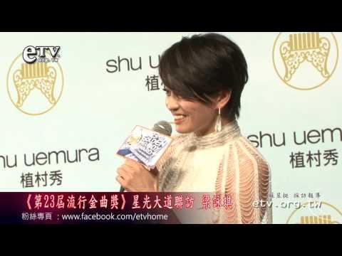 《第23屆流行金曲獎》星光大道聯訪 梁詠琪