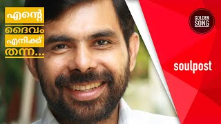 Ente Daivam Enikku Thanna Ever Green Malayalam Christian Devotional Song Kester Hits