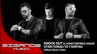 getlinkyoutube.com-Knock Out ft. Κωνσταντίνος Νάζης | Όταν Πονάω Το Γλεντάω - Official Videoclip