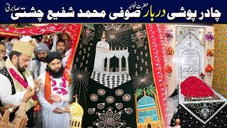 Chadar Poshi & DUA of Darbar Hazrat Khawaja Sufi Muhammad Shafi Chishti Sabri (R.A) Gujranwala