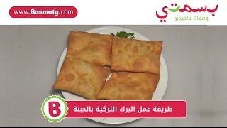 getlinkyoutube.com-طريقة عمل البرك التركية بالجبنة-Turkish Cheese Borek