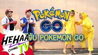 getlinkyoutube.com-วิธีจับ Pokemon go เเบบชีวิตจริง