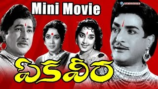 Ekaveera Latest Telugu Mini Movie || NTR , KR Vijaya, Jamuna || Ganesh Videos
