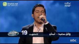 Arab Idol  - حلقة الشباب - وائل سعيد - سيجنا لبنان