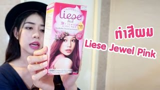 getlinkyoutube.com-ทำสีผม Liese สี Jewel Pink