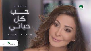 getlinkyoutube.com-Elissa ... Hob Kol Hayati - Video Clip | إليسا ... حب كل حياتي - فيديو كليب