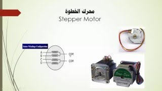 التحكم في محرك الخطوة Stepper Motor