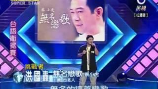 getlinkyoutube.com-2010-06-19 明日之星-洪國轟-無名戀歌