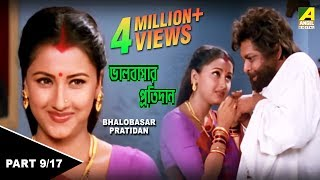 getlinkyoutube.com-Bhalobasar Pratidan - Bengali Movie - 9/17