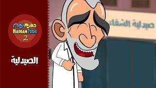 03 | الصيدلية | #حضرم_تون #HadramToon | الموسـ2ــم