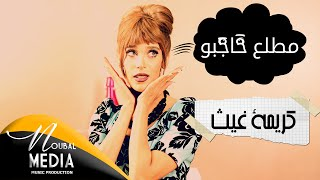 getlinkyoutube.com-Karima Gouit - Mtelle3 Hajbo (Official Video Clip) | 2016 | كريمة غيث ـ مطلع حاجبو