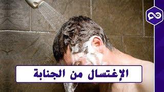 getlinkyoutube.com-طريقة الغسل من الجنابة ببساطة جدا