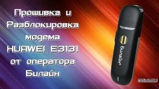getlinkyoutube.com-Разблокировка и прошивка модема Huawei E3131 от Билайн